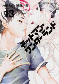 deadman wonderland - volume 13