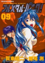 full metal panic - manga cover